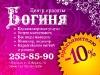 goddesse_listovka