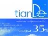 tiande_discount_page_1