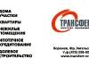 transfert_page_4