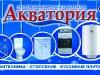 akvatoriya_visitki_page_1