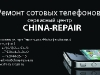 china_repair_bc_page_1