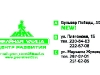 green-street_visitki_100-44_page_1