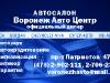 vrn_avto_bc_page_1