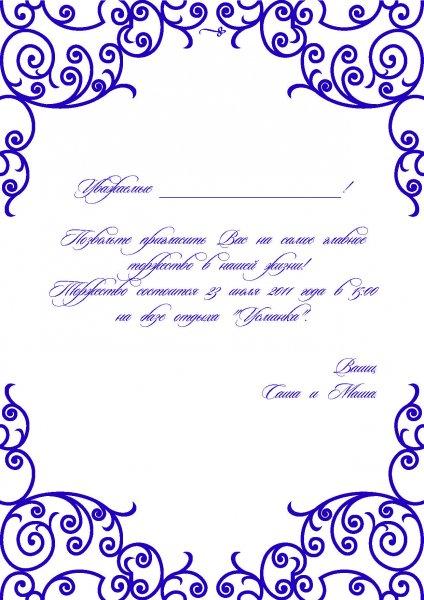бланк для приглашения на свадьбу