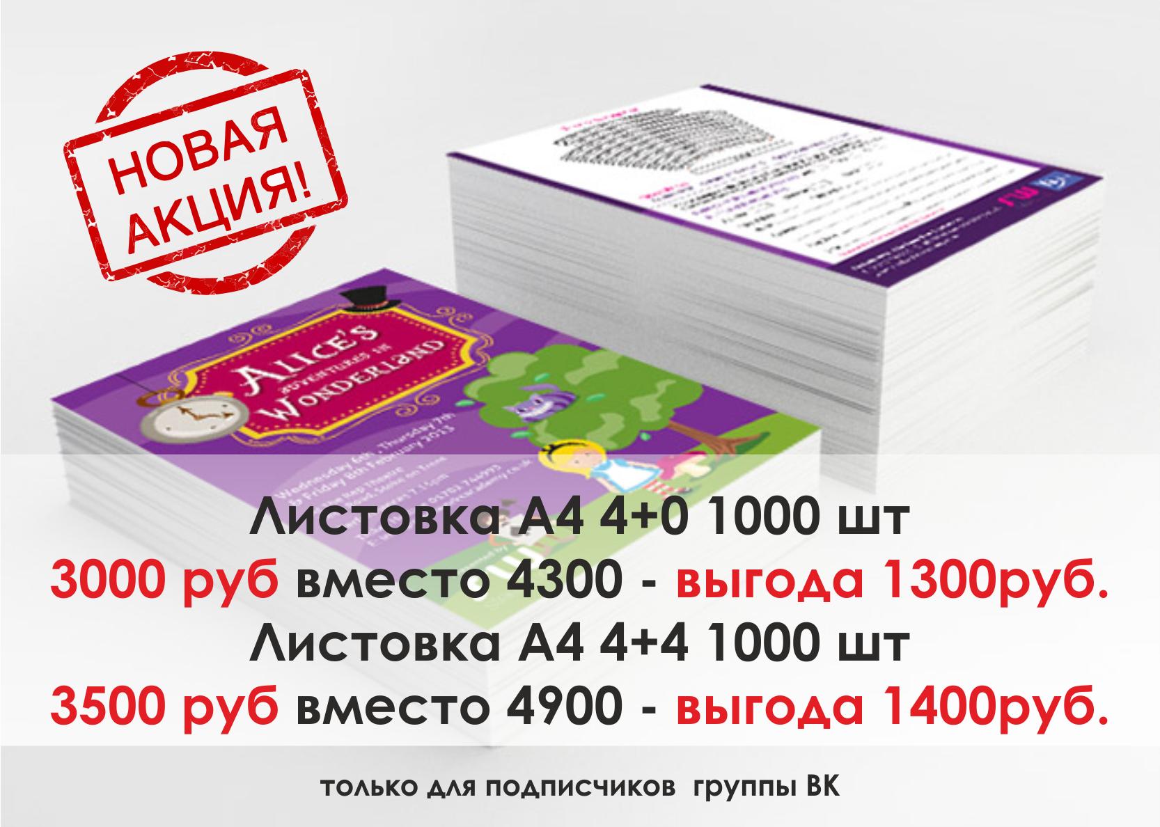 Для получения скидки необходимо быть подписчиком нашей группы. https://vk.com/club160350908  Заходи, подписывайся и получай самые низкие цена в городе Воронеже.